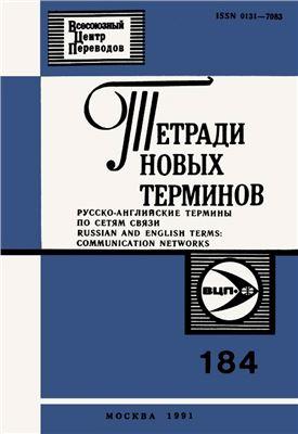 Невдяев Л.М. (сост.) Тетради новых терминов № 184. Русско-английские термины по сетям связи