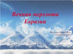Вечная мерзлота Евразии