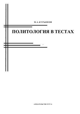 Курьянов М.А. Политология в тестах
