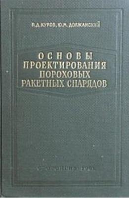 Куров В.Д., Должанский Ю.М. Основы проектирования пороховых ракетных снарядов