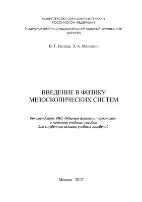 Валеев В.Г., Маныкин Э.А. Введение в физику мезоскопических систем