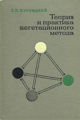 Журбицкий З.И. Теория и практика вегетационного метода