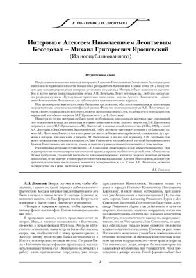 Культурно-историческая психология 2013 №04