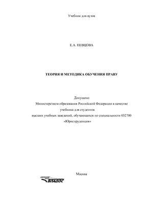 Певцова Е.А. Теория и методика обучения праву