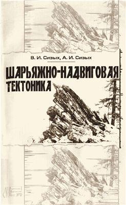 Сизых А.И., Сизых В.И. Шарьяжно-надвиговая тектоника