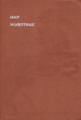 Акимушкин И.И. Мир животных. Том 6