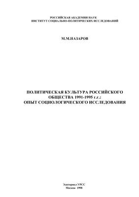 Назаров М.М. Политическая культура российского общества 1991-1995 г.г.: опыт социологического исследования