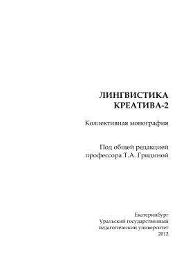 Гридина Т.А. (ред.) Лингвистика креатива-2