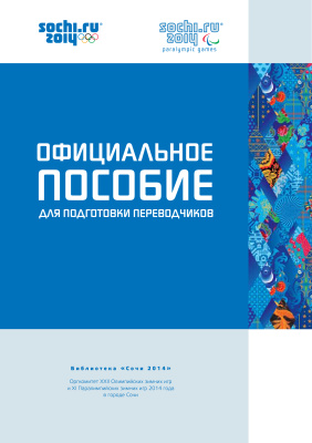 Официальное пособие для подготовки переводчиков Sochi 2014