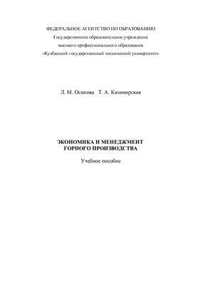 Осипова Л.М., Казимирская Т.А. Экономика и менеджмент горного производства