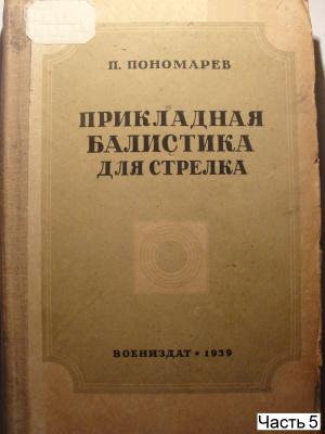 Пономарев П.Д. Прикладная баллистика для стрелка. 5/5