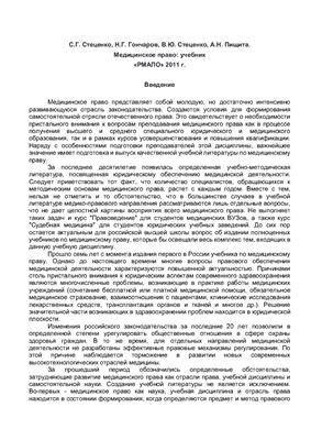 Стеценко С.Г., Гончаров Н.Г., Стеценко В.Ю. и др. Медицинское право