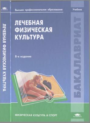 Попов C.Н., Валеев Н.М., Гарасева Т.С. и др. Лечебная физическая культура