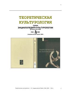 Ахутин А.В., Визгин В.П Теоретическая культурология