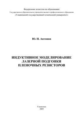 Антонов Ю.Н. Индуктивное моделирование лазерной подгонки пленочных резисторов