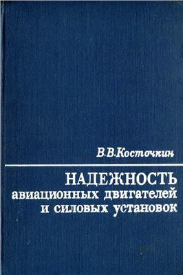 Косточкин В.В. Надёжность авиационных двигателей и силовых установок