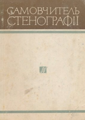Харченко І.Г. Самовчитель стенографії