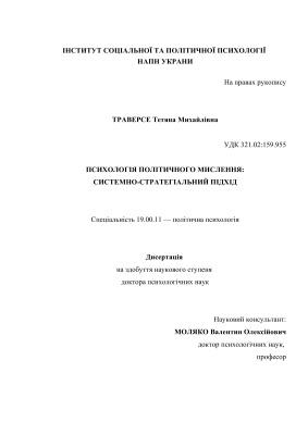 Траверсе Т.М. Психологія політичного мислення: системно-стратегіальний підхід