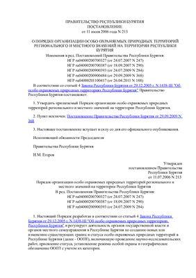 Постановление О порядке организации особо охраняемых природных территорий регионального и местного значений на территории Республики Бурятия