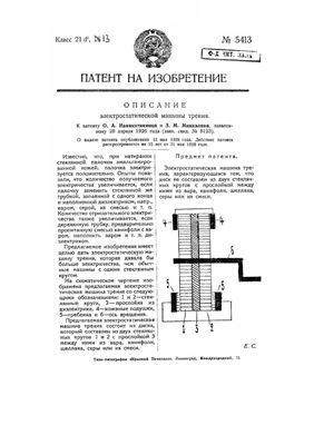 Патент - СССР 5413. Электростатическая машина трения