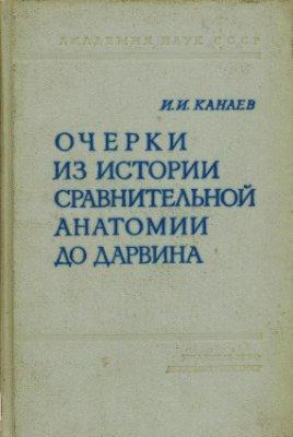 Канаев И.И. Очерки из истории сравнительной анатомии до Дарвина