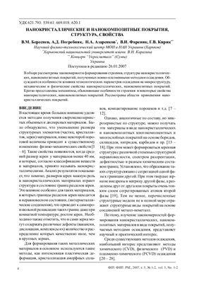 Береснев В.М. и др. Нанокристаллические и нанокомпозитные покрытия, структура, свойства