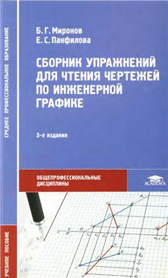 Миронов Б.Г., Панфилова Е.С. Сборник упражнений для чтения чертежей по инженерной графике