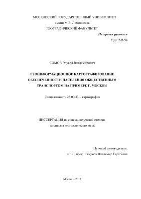 Сомов Э.В. Геоинформационное картографирование обеспеченности населения общественным транспортом на примере г. Москвы
