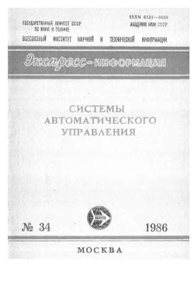 Экспресс-информация. Системы автоматического управления 1986 №34