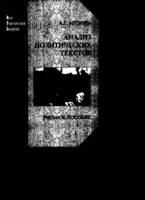 Алтунян А.Г. Анализ политических текстов