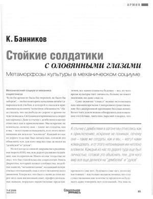 Сборка статей по Технологии социальной профилактики
