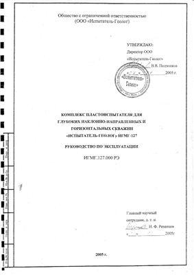 Руководство по эксплуатации. Комплекс пластоиспытатель Испытатель-Геолог ИГМГ-127