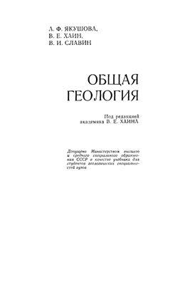 Якушова А.Ф., Хаин В.Е., Славин В.И. Общая геология