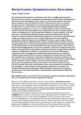 Селуянов В.Н., Антонов А. Тренировки по науке. Часть 1