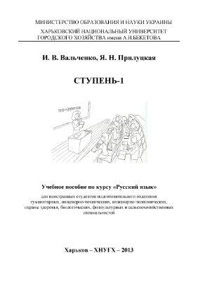 Вальченко И.В. и др. Ступень-1. Учебное пособие по курсу Русский язык