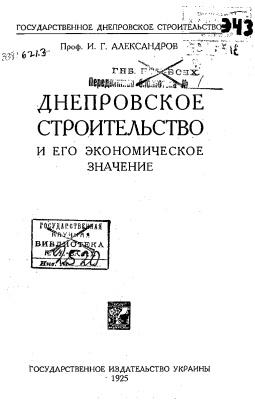 Александров И.Г. Днепровское строительство и его экономическое значение