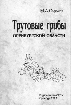 Сафонов М.А. Трутовые грибы Оренбургской области