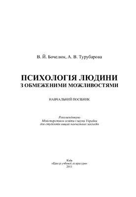 Бочелюк В.Й., Турубарова А.В. Психологія людини з обмеженими можливостями