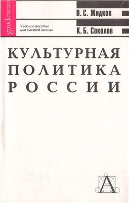 Жидков B.C., Соколов К.Б. Культурная политика России: теория и история