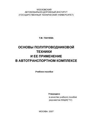 Ткачева Т.М. Основы полупроводниковой техники и ее применение в автотранспортном комплексе
