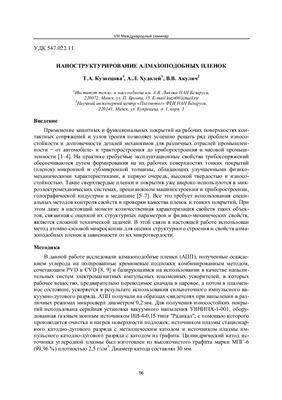 Кузнецова Т.А. и др. Наноструктурирование алмазоподобных пленок