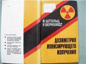 Штольц В., Бернхард Р. Дозиметрия ионизирующего излучения