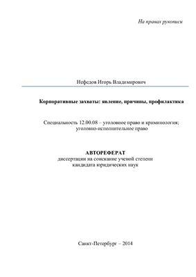 Нефёдов И.В. Корпоративные захваты: явление, причины, профилактика