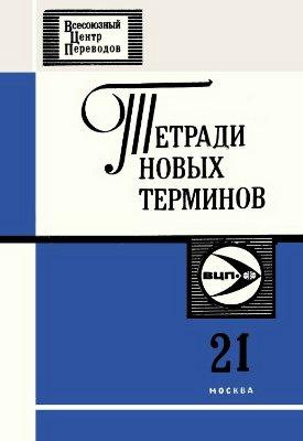 Тетради новых терминов №021. Англо-русские термины по разработке морских нефтяных и газовых месторождений