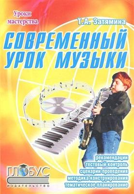 Затямина Т.А. Современный урок музыки: методика конструирования, сценарии проведения, тестовый контроль