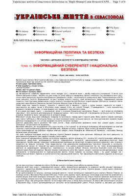 Карпенко В. Інформаційна політика та безпека