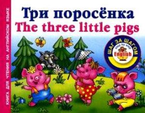 Григорьева А.И. Три поросенка. The Three Little Pigs. Шаг за шагом
