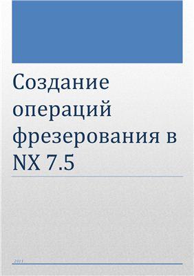 Тришин А.М. Создание операций фрезерования и сверления в Unigraphics NX 7.5