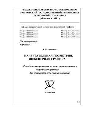 Аристова Е.П. Начертательная геометрия. Инженерная графика. Методические указания по выполнению эскизов и сборочного чертежа