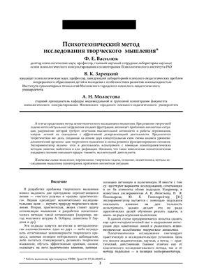 Культурно-историческая психология 2008 №04